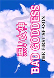 Ah! My Goddess: Bad Goddess The Anime Video Comic (2017) Poster